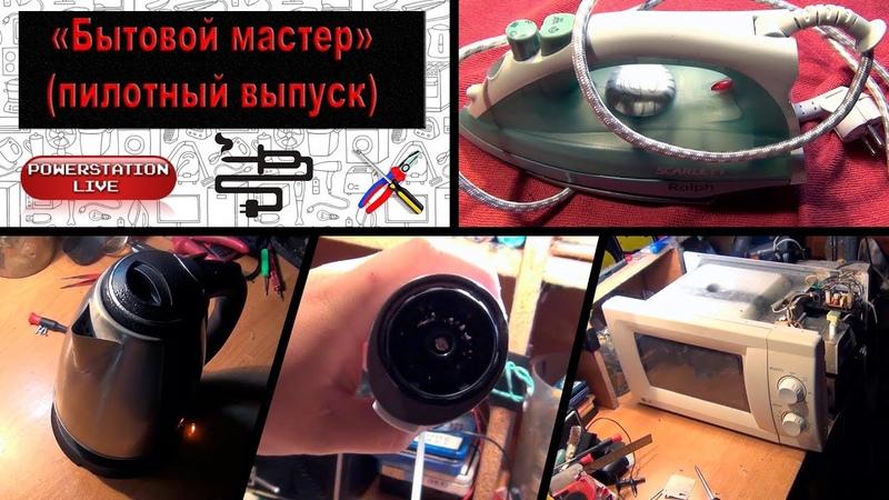 Бытовой мастер 01 Большой ремонт чайников утюга фена микроволновки