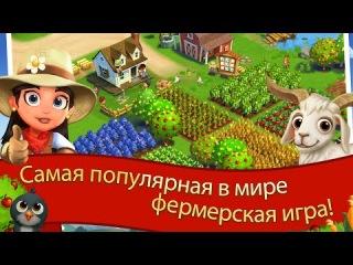 FarmVille 2 игра на Android