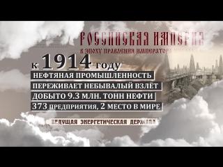 Эпоха Николая II_Индустриализация