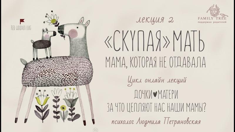 Людмила Петрановская Скупая мать Мама которая не отдавала Цикл Дочки матери