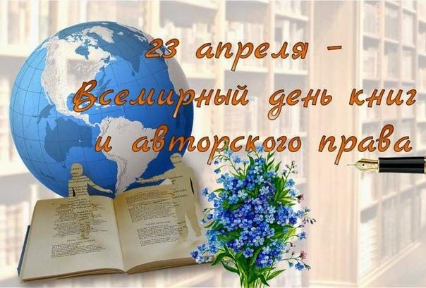 23 апреля - Всемирный день книги и авторского права.