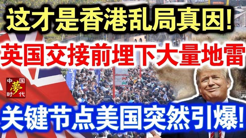 这才是香港乱局真因!英国交接前埋下大量地雷,关键节点美国突然引爆