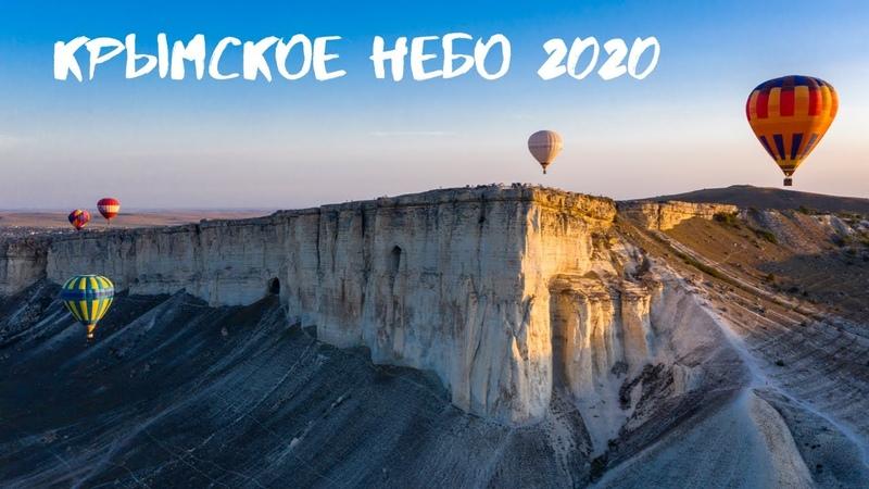 Полет на воздушном шаре Фестиваль Крымское небо 2020 возле Белой скалы с квадрокоптера