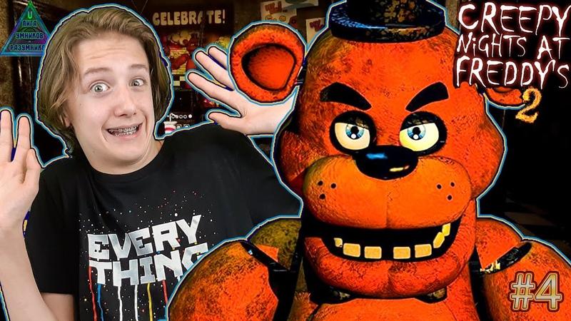 АТАКА ОЛД АНИМАТРОНИКОВ в игре CNAF 2 ЧЕТВЁРТАЯ НОЧЬ Creepy Nights at Freddy's 2 FNAF ФНАФ