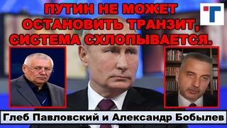 Глеб Павловский: Путин не может остановить транзит, система схлопывается. 3/3