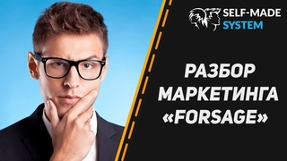 РАЗБОР МАРКЕТИНГ ПЛАНА ФОРСАЖ