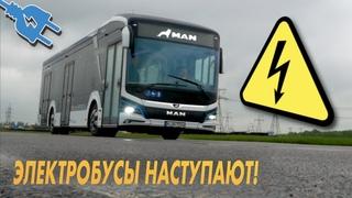 электробус MAN Lions CITY E - тест-драйв БУДУЩЕГО