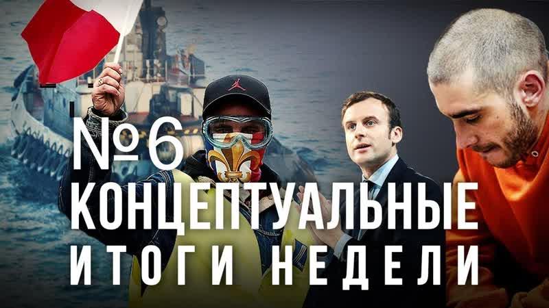 Провокация в Керченском проливе арест Хаски майдан в Париже чиновная глупость