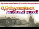 Сотрудники Окуловского краеведческого музея им. Н.Н.Миклухо-Маклая
