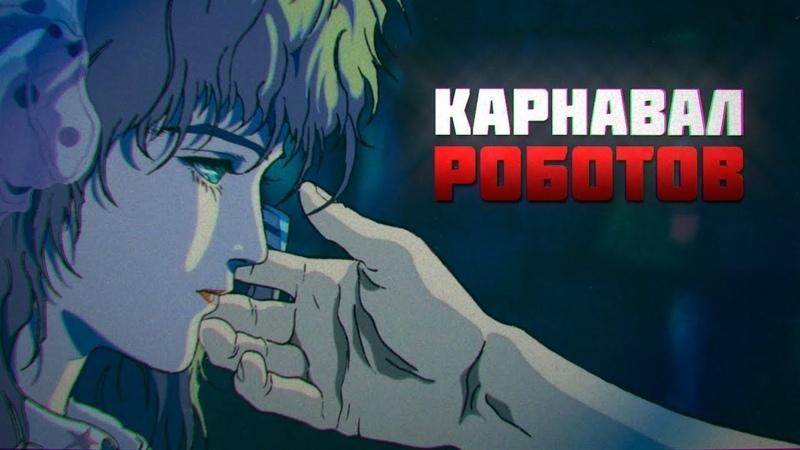 КАРНАВАЛ РОБОТОВ - «Любовь, смерть и роботы» по-японски