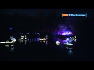 Световое шоу «Вода и Сирень» в Белгороде