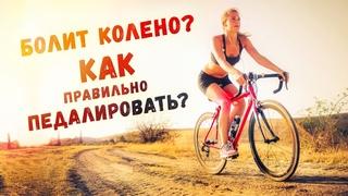 Боль в колене. Как правильно педалировать?   Разбор спортивного врача