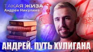 Такая жиза Андрея Никулина. Документальный фильм.