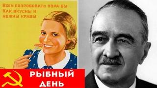 Вот для чего был РЫБНЫЙ ДЕНЬ в СССР в ЧЕТВЕРГ! Для здоровья и долголетия