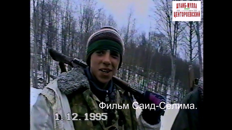 Памяти Шидаева Хамзата из Тазин Кала Фильм Саид Селима