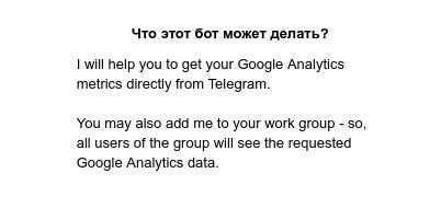 7 бесплатных Telegram ботов для вебмастера, изображение №3