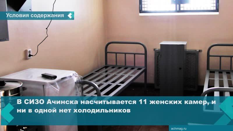 Прокурор требует обеспечить холодильниками женские камеры ачинского СИЗО