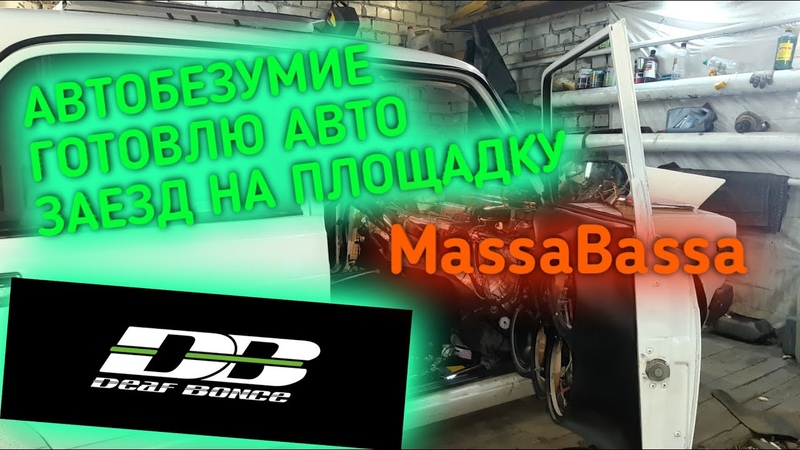 Автобезумие 2020. MassaBassa от STP Group. Подготовка. Часть 1.