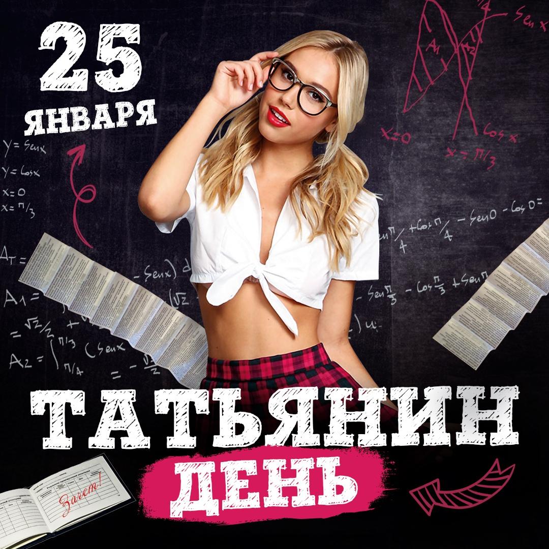 Афиша Уфа Татьянин день, 25 января в «Максимилианс» Уфа