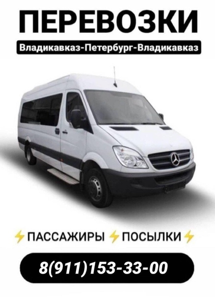 пассажирские перевозки регламентируются