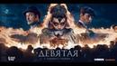 Девятая 9 2019 / фильм Девятая в хорошем качестве HD 2019 , Россия, Ужасы, Триллеры, Русские