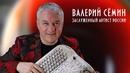 Фотоальбом Валерия Сёмина