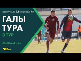 Лепшыя галы 3 тура #БВЛ2020 | Best goals of Belarus Premier League Matchday 3