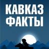 Кавказ Факты