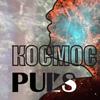 Космос PUL'S