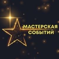Логотип Мастерская Событий