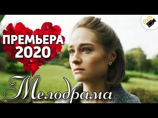Dolgaya doroga k schastiy (2020) 1-4 серия []
