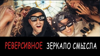 Егор Крид & The Limba - Coco L`Eau наоборот