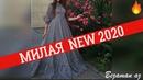 Идрис Алхалаев Милая 😍New 2020