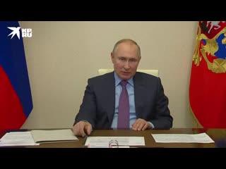 Путин о пандемии