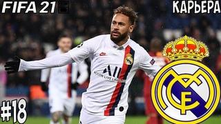 FIFA 21 КАРЬЕРА ЗА РЕАЛ МАДРИД #18 - ПУШКА НЕЙМАРА В ФИНАЛЕ КУБКА ИСПАНИИ