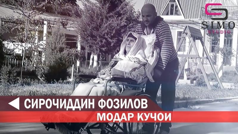 Сирочиддин Фозилов Модар кучои 2019 Sirojiddin Fozilov Modar kujoi 2019