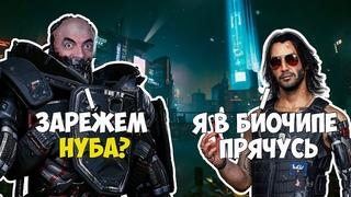 Мистер Бин поиграл в Киберпанк | Cyberpunk 2077