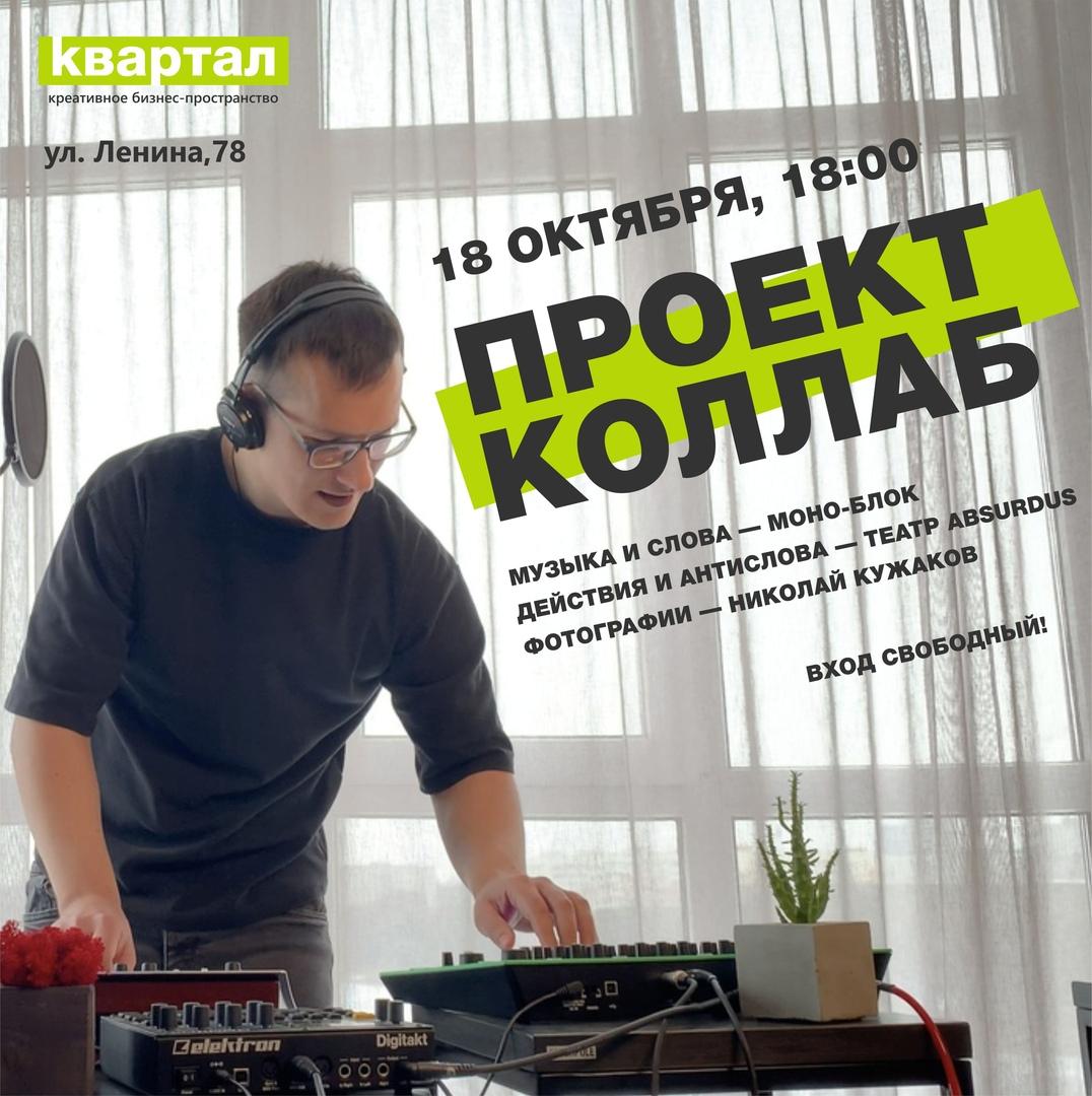 Афиша Ульяновск Коллаб Моно-Блок + Absurdus 18.10 Квартал