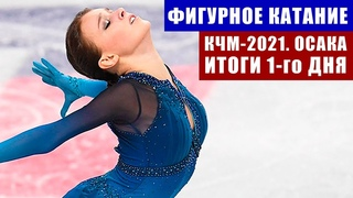 Фигурное катание. Командный чемпионат мира 2021. Сборная России лидер после 1-го дня. США-2 Япония-3