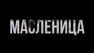 Гуляния на Масленицу в Кирове
