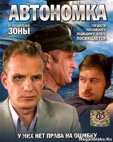 Автономка (1-32 серии из 32) / 2006 / РУ / DVDRip