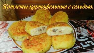 Картофель  Очень вкусные котлеты картофельные с сельдью. Видео рецепты от Борисовны.