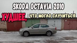 Как сэкономить 30тр и попасть на 200тр при покупке Skoda Octavia 2010г