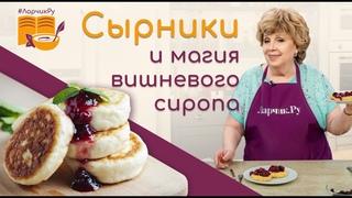 СЫРНИКИ ДЛЯ САМЫХ ЛЮБИМЫХ с вишневым сиропом-простой и вкусный рецепт сырников из творога на завтрак