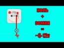 Бесплатное электричество дома между нулем и заземлением и как может работать БТГ установка капанадзе
