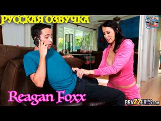 Reagan Foxx порно с переводом, русская озвучка, инцест, мамка, пасынок, Big tits, milf, sex, porno, русские разговоры