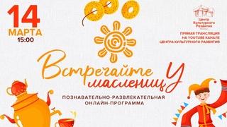 «Встречайте Масленицу!» Познавательно-развлекательная онлайн-программа | Центр культурного развития