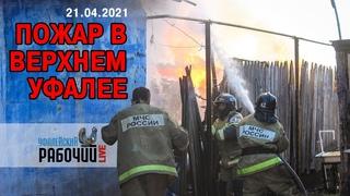 Пожар в Верхнем Уфалее. Горит дом по улице Бабикова