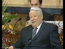 Пьяный Ельцин о Клинтоне
