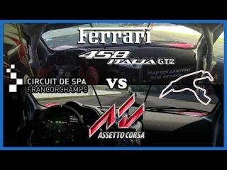 Assetto Corsa против реальности - Ferrari 458 GT2 @ Spa Francorchamps